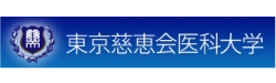 東京慈恵会医科大学(中国用)