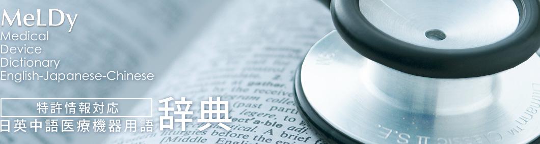 特許情報対応 日英中語医療機器用語辞典